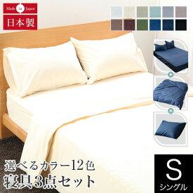 寝具セット 3点セット シングル 綿100% 日本製 12色から選べる国産寝具カバーセット ボックスシーツ 100×200×25cm 掛け布団カバー 150×210cm 枕カバー 43×63cm オールシーズン カバーセット カバーリング シーツ 寝具