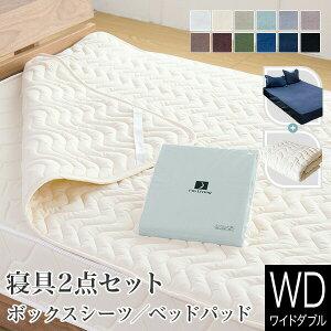 おすすめ 寝具2点セット ワイドダブル 12色から選べる国産シーツとお家で洗えるベッドパッド 専用洗濯ネット付 ワイドダブルベッド用 ボックスシーツ 152×200×25cm ベッドパッド 150×200cm オー