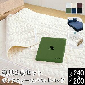 おすすめ 寝具2点セット ファミリー240 6色から選べる国産シーツとお家で洗えるベッドパッド 専用洗濯ネット付 ファミリーサイズ ボックスシーツ 240×200×25cm ベッドパッド 240×200cm オールシ