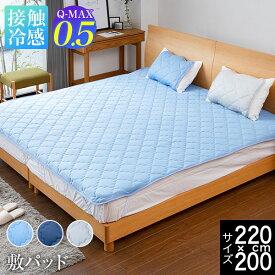 冷感 敷きパッド ファミリーサイズ ひんやり 夏用 Q-MAX 0.5 快眠エアさらクール 敷パッド 220×200cm 接触冷感 超冷感 涼感 洗える 冷感敷きパッド クール寝具 Qマックス キューマックス ベッドパッド 敷パット