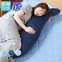 【10%OFFクーポン対象】冷感 抱き枕 ひんやり Q-MAX 0.5 快眠エアさらクール 30×120cm 接触冷感 超冷感 涼感 洗える…