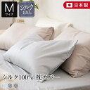 枕カバー M 43×63cm 枕用 シルク100% 日本製 matiere マチエール 絹 国産 枕ケース まくらカバー ピローケース ピロ…