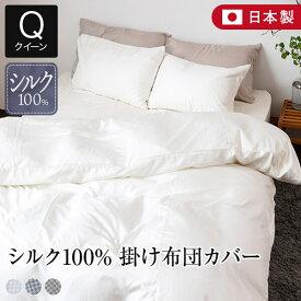 掛け布団カバー クイーン シルク100% 日本製 matiere マチエール 210×210cm 絹 国産 掛布団カバー 掛ふとんカバー 掛カバー 掛けカバー ホテル仕様 ホテルスタイル 高級 高品質 寝具
