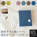 寝具セット 2点 ワイドダブルロング 国産タオル地シーツと洗えるベッドパッドのセット ボックスシーツ 150×210×35cm…