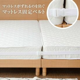 マットレス 固定ベルト 5×1000cm ずれ防止 2枚マットレスをしっかり固定 離さない 簡単調節 連結バンド ベッド 2台ベッド