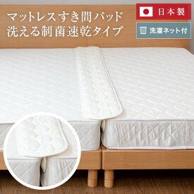マットレス すき間パッド 洗える 制菌速乾タイプ 専用洗濯ネット付 25×196cm 日本製 すきま 隙間 ベッド 2台ベッド つなぎ目 埋める 連結 隙間解消 簡単取り付け すきまパッド すきまパット すき間スペーサー すき間パット 隙間パット 国産