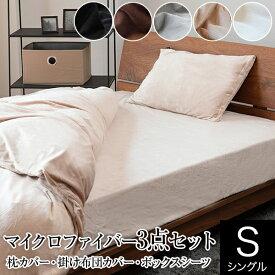 【シングル】マイクロファイバー寝具3点セット