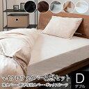 【ダブル】マイクロファイバー寝具3点セット