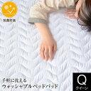 敷きパッド クイーン 洗える 抗菌 防臭 ウォッシャブル ベッドパッド 160×200cm マットレス 敷き布団用 敷きパット …