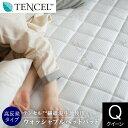 【クイーン】【Luxesleep】テンセル高反発ベッドパッド