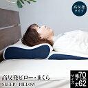 【11%OFFクーポン配布中】枕 高反発 Luxesleep SLEEP + PILLOW 高反発枕 高反発ピロー 70×62 高さ8〜16cm 高さ調整 高さ調節 スロープ形状 寝返り 横向き 仰向き スリープ ピロー リュクススリープ まくら 快眠枕 安眠枕 ギフト