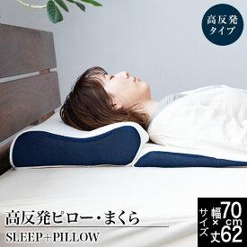 枕 高反発 Luxesleep SLEEP + PILLOW 高反発枕 高反発ピロー 70×62 高さ8〜16cm 高さ調整 高さ調節 スロープ形状 寝返り 横向き 仰向き スリープ ピロー リュクススリープ まくら 快眠枕 安眠枕 ギフト