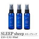 ピローミスト 60ml SLEEP sheep スリープシープ アロマ アロマスプレー 香り 癒し リラックス 快眠グッズ ギフト プレ…