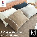 枕カバー イデアゾラ イデゾラ idee Zora 枕カバー Mサイズ(43×63cm枕用) タオル生地 タオル地 パイル地 枕 カバー…