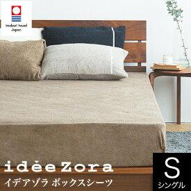 ベッド シーツ イデアゾラ イデゾラ idee Zora 今治 コットン ボックスシーツ シングルサイズ(100×200×30cm) タオル生地 タオル地 パイル地 ベッドシーツ ベットシーツ