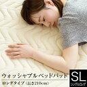 ベッドパッド ウォッシャブルベッドパッド(シングルロングサイズ)【洗濯用ネット付き】 敷きパッド 敷パッド ベッドパット ベットパッド ベットパット 抗菌 防臭 丸洗いOK