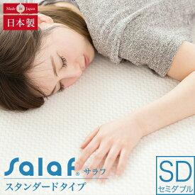 サラフ Salaf サラフパッド ドライホワイト 2層タイプ (セミダブルサイズ) 敷きパッド 敷パッド ベッドパッド ベッドパット ベットパッド ベットパット エアラッセルパッド