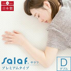 サラフ ダブル Salaf サラフパッド ドライプレミアムホワイト 3層タイプ (ダブルサイズ) 敷きパッド 敷パッド ベッドパッド ベッドパット ベットパッド ベットパット エアラッセルパッド