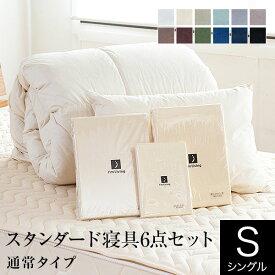 寝具セット ベッド用寝具が全てそろう! スタンダード寝具6点セット(シングルサイズ)