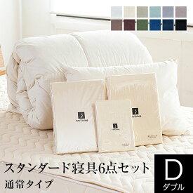 【寝具セット】【ベッド用寝具が全てそろう!】スタンダード寝具6点セット(ダブルサイズ)
