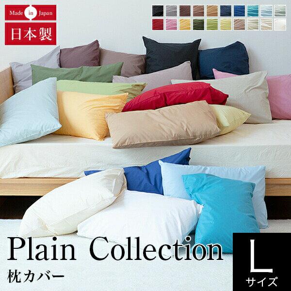 枕カバー 50×70cm プレーンコレクション Lサイズ 枕 カバー ピロケース まくらカバー ピローケース ピローカバー 日本製 国産 綿100% ホテル仕様