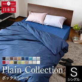 ボックスシーツ シングル プレーンコレクション シングルサイズ (100×200×25cm) ベッドシーツ ベットシーツ ベッドカバー 日本製 国産 綿100% マットレスカバー ホテル仕様 コットン マットカバー