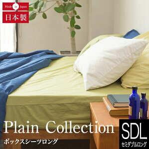 プレーンコレクション【ベッド用ボックスシーツ】セミダブルロングサイズ(120×210×25cm)【ベッドリネン】