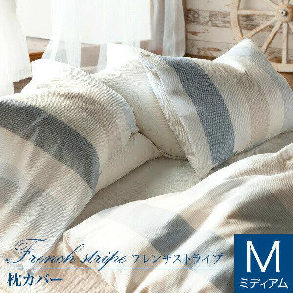 French stripe(フレンチストライプ)【枕カバー】 Mサイズ(43cm×63cm) 枕 カバー ピローケース ピロケース まくらカバー ピローカバー
