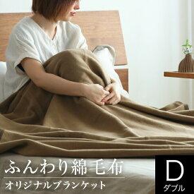 綿毛布 ダブル オリジナルふんわり綿毛布(ダブルサイズ)