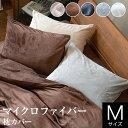 枕カバー M 43×63cm マイクロファイバー あったか 冬用 暖かい 枕ケース まくらカバー ピローケース ピロケース まく…