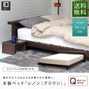 【SALE】レノン[ブラウン](クイーン)木製ベッド【マットレス別売り】【送料無料】【組立設置無料】