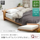 【SALE】レノン[ナチュラル](クイーン)木製ベッド【マットレス別売り】【送料無料】【組立設置無料】