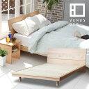 ヴェール[ナチュラル](セミダブル)木製ベッド【マットレス別売り】【国産ベッド】【送料無料】【組立設置無料】
