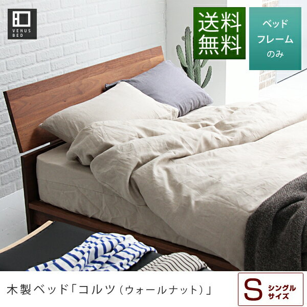 コルツ[ウォールナット](シングル)木製ベッド【マットレス別売り】【国産ベッド】 【組立設置無料】 シングルベッド シングルベット