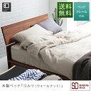 コルツ[ウォールナット](セミダブル)木製ベッド【マットレス別売り】【国産ベッド】 【送料無料】【組立設置無料】