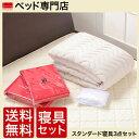 【ベッドと同時購入 限定!】スタンダード寝具3点セット(セミダブルサイズ)