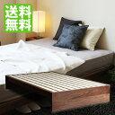 フラット ウォールナット(シングル)木製ベッド【マットレス別売り】【国産ベッド】【送料無料】【組立設置無料】