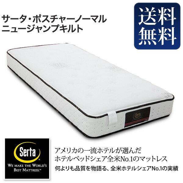 サータ・ポスチャーノーマルニュージャンプキルト(クイーン1枚仕様) Serta マットレス ベッド ベッドマット