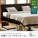 グランデール[ブラウン](クイーン)木製ベッド/すのこ仕様【マットレス別売り】すのこ スノコ すのこベッド シンプル ベッド ベット スノコベッド タモ材 除湿 木製 【送料無料】【組立設置無料】