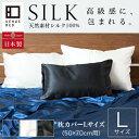 シルク【枕カバー】Mサイズ