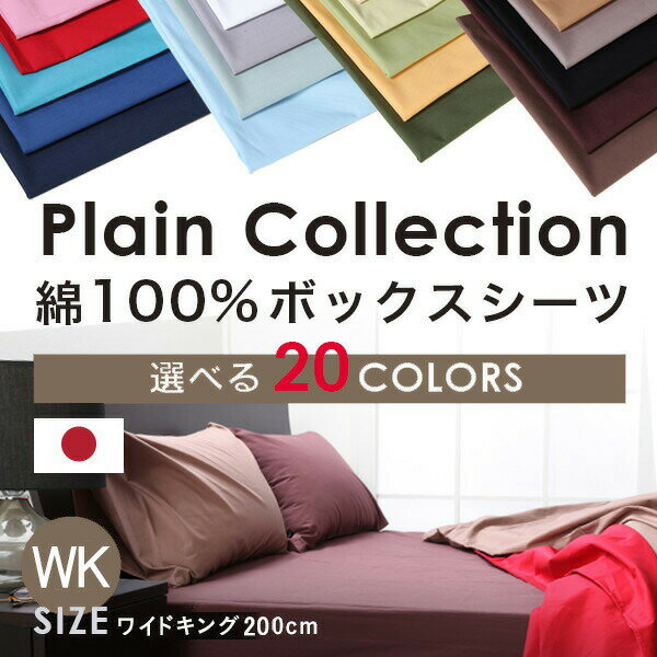 ボックスシーツ プレーンコレクション ワイドキングサイズ(200×200×25cm) ベッドシーツ ベッドカバー 日本製 国産 綿100%