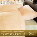 シンカーパイル【ベッド用ボックスシーツ】シングルサイズ(100×200×25cm)