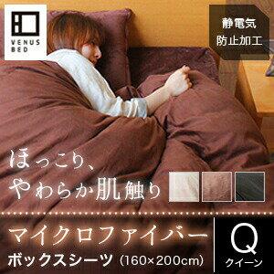 シーツ 暖かい クイーン ボックスシーツ マイクロファイバー ボックスシーツ クイーンサイズ (160×200×30cm) ベッドシーツ ベットシーツ 布団カバー