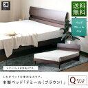 【SALE】ドミール[ブラウン](クイーン)木製ベッド 【マットレス別売り】 【送料無料】【組立設置無料】
