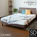セミダブルベッド 木製ベッド カルディナ ウォールナット セミダブル 木製 すのこ 上質 シンプル エレガント 曲線 リラックス おしゃれ 2段階 高さ調整 高さ調節 マットレス別売り 組立設置無料