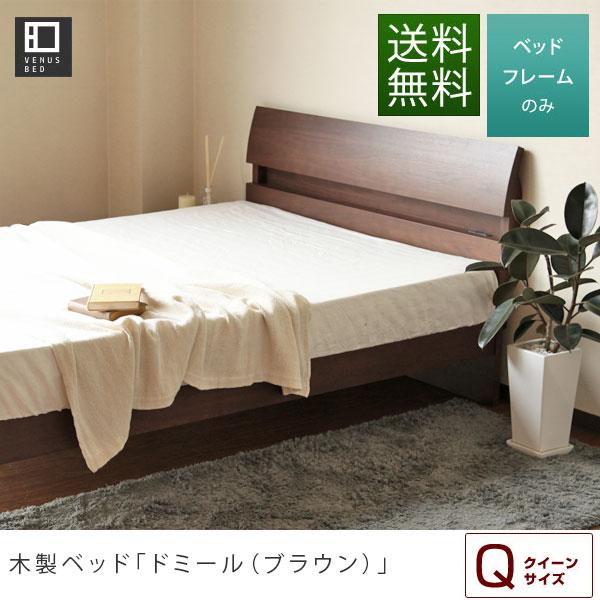 ドミール[ブラウン](クイーン)木製ベッド 【マットレス別売り】 【組立設置無料】 クイーンベッド クイーンベット