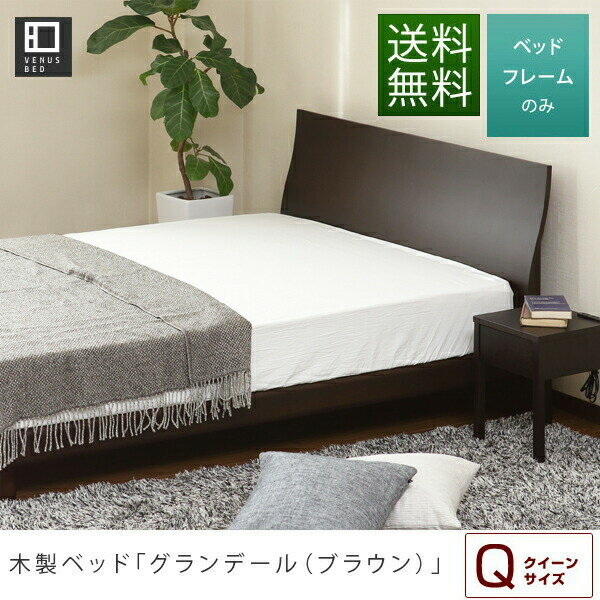 グランデール[ブラウン](クイーン)木製ベッド【マットレス別売り】【組立設置無料】
