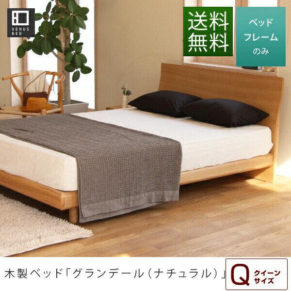 グランデール[ナチュラル](クイーン)木製ベッド【マットレス別売り】【組立設置無料】
