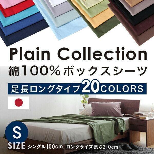 ボックスシーツ シングル 綿100% ボックスシーツ プレーンコレクション シングルロングサイズ (100×210×25cm) ベッドシーツ ベットシーツ ベッドカバー 日本製 国産 マットレスカバー ホテル仕様