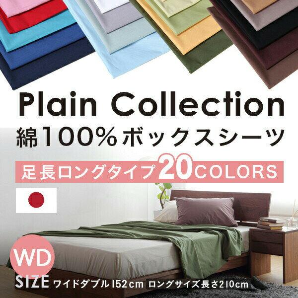 ボックスシーツ プレーンコレクション ワイドダブルロングサイズ (152×210×25cm) ベッドシーツ ベットシーツ ベッドカバー 日本製 国産 綿100%